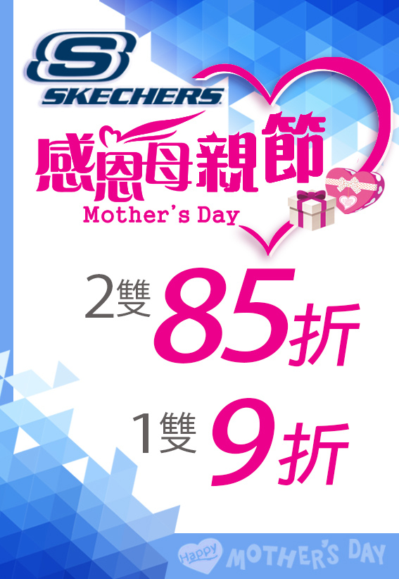 skechers - 一雙9折 二雙85折(母親節).jpg