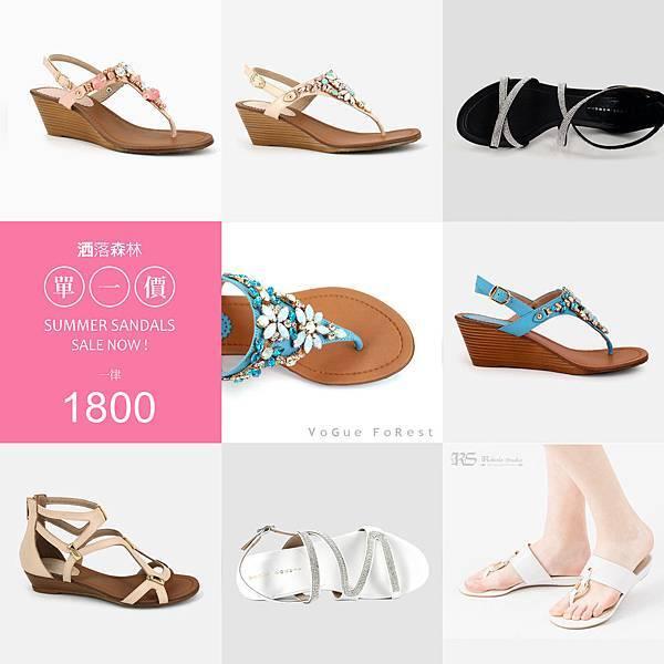 20-涼鞋-1800.jpg