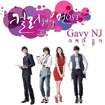 Gavy NJ - 어쩌면 좋아 (컬러 오브 우먼 OST Part 1).jpg