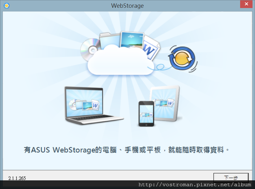 ASUS WebStorage.png