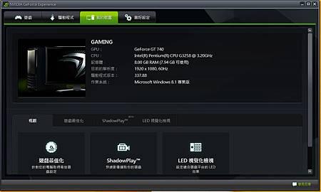 GeForce Experience-00.jpg