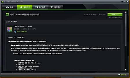 GeForce Experience-01.jpg