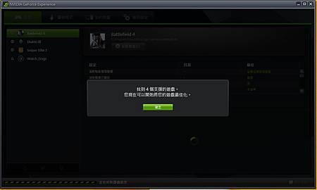 GeForce Experience-02.jpg