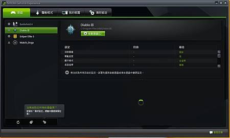 GeForce Experience-03.jpg