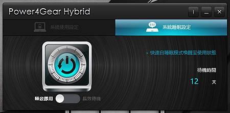 ASUS Power 4 Gear Hybrid Standby.jpg