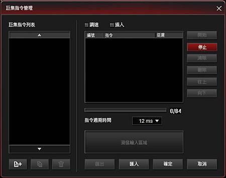ASUS ROG GX 1000 Gaming Mouse APP-02.jpg