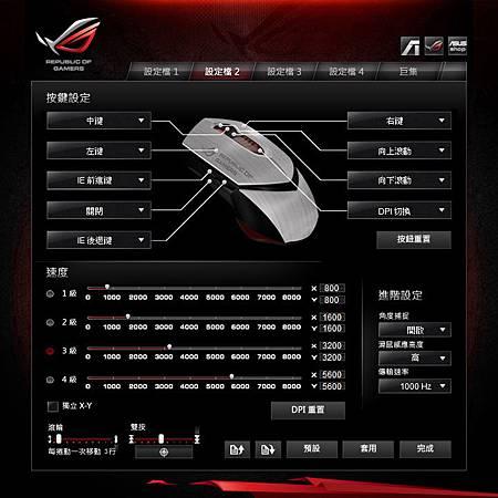ASUS ROG GX 1000 Gaming Mouse APP-01.jpg