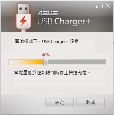 ASUS USB Charger Plus.jpg