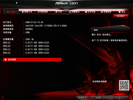 BIOS-01.png