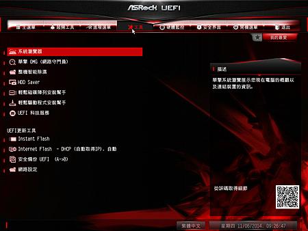 BIOS-03.png