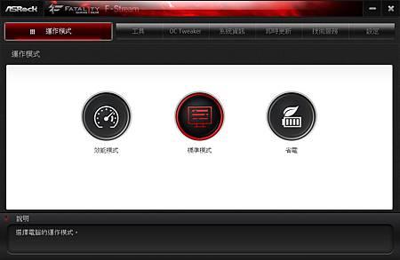 F-Stream Tuning-01.jpg