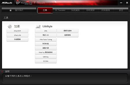 F-Stream Tuning-02.jpg