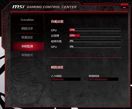 msi Gaming Center.jpg
