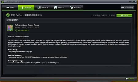 NVIDIA GeForce Experience-01.jpg