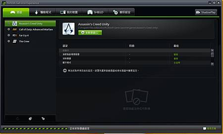 NVIDIA GeForce Experience-02.jpg