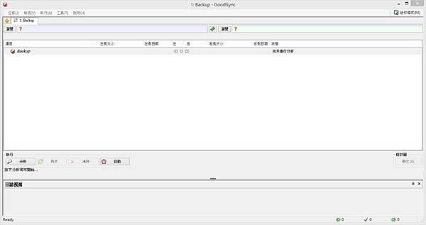 GoodSync Interface.jpg