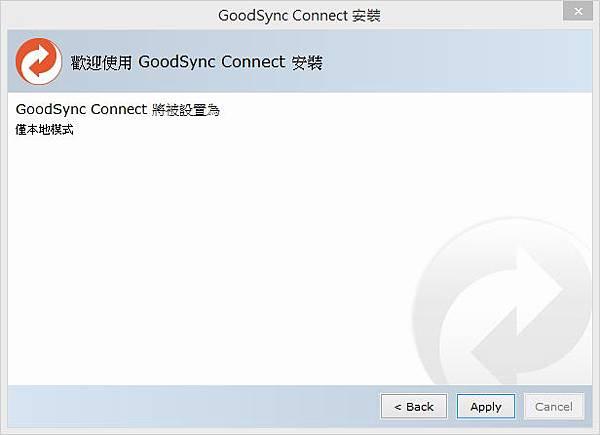GoodSync-START-02.jpg
