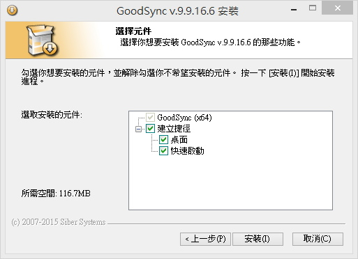 GoodSync-Installation-02.jpg