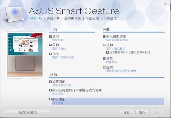 ASUS SmartGuster.jpg