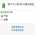 Battery Life4.4hr.jpg