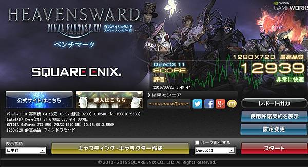 ffxiv-heavensward-bench.jpg