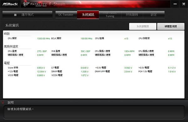 F-Stream Tuning IDEL.jpg