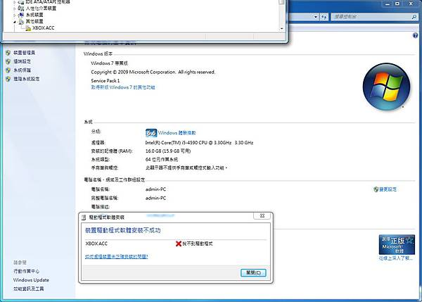Win7 Failed-01.jpg