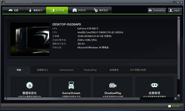 GeForce Experience.jpg