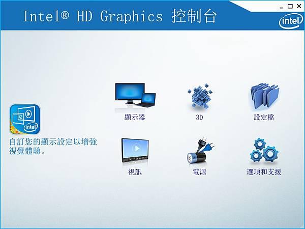 Intel HD Graphics Control Panel.jpg