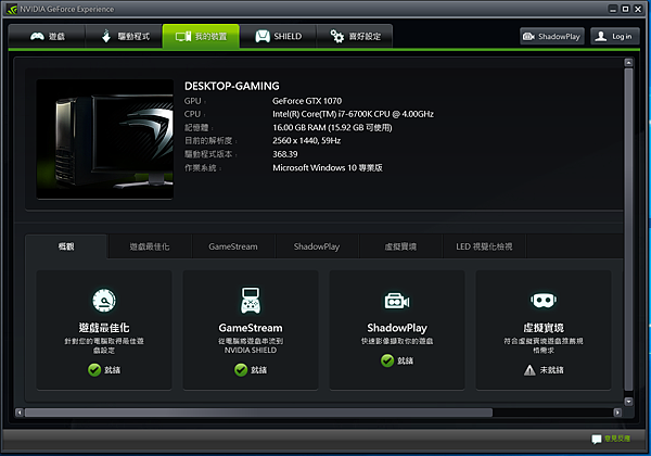 NVIDIA GeForce Experience 368.39 GTX1070.png