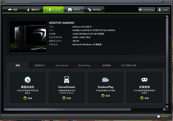 NVIDIA GeForce Experience 368.39 GTX980Ti.png