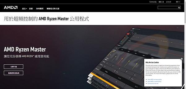 AMD Ryzen Master.png