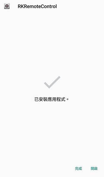 Remote APK.jpg