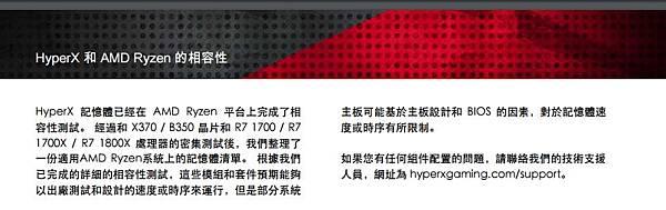 HyperX Ryzen.jpg