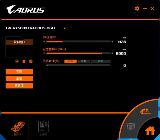 AORUS GRAPHICS ENGINE Setting.jpg