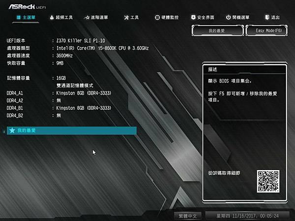 BIOS UI2.jpg