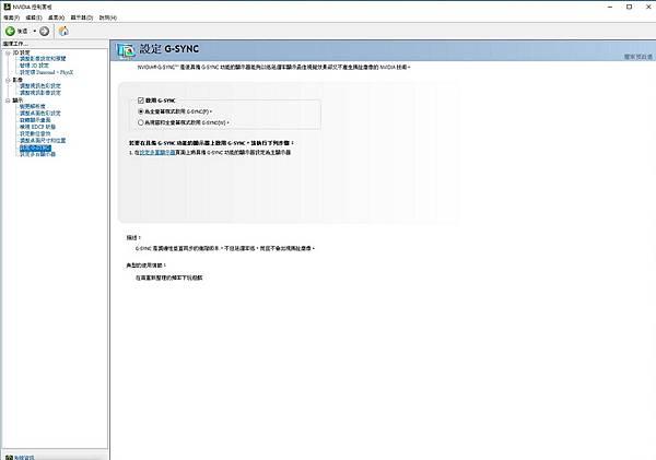G-SYNC.jpg