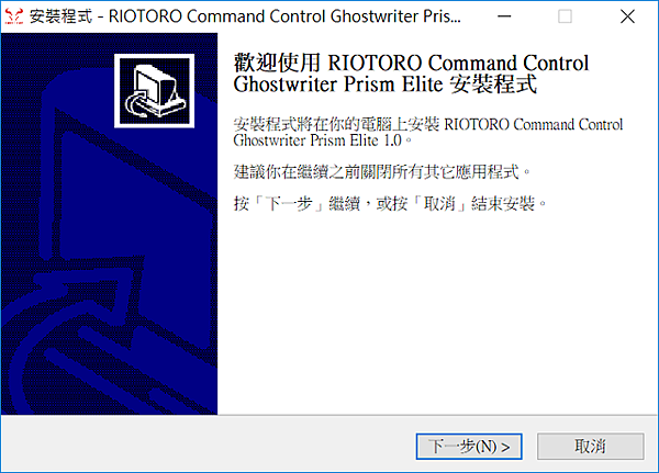 RIOTORO Command Control Ghostwriter Prism Elite.png