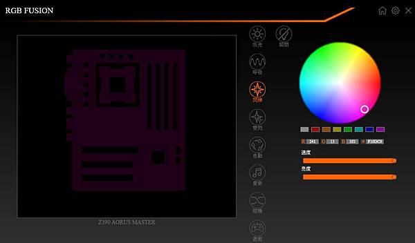 AORUS RGB Control.jpg