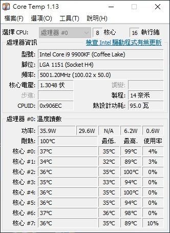 Core Temp 100.jpg
