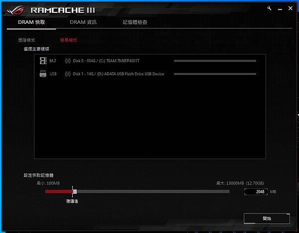 RAM CACHE.jpg