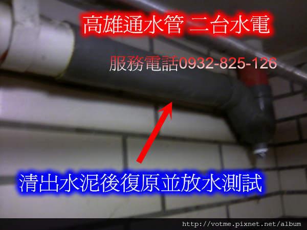 高雄通水管