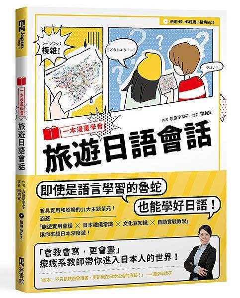立體書封_一本漫畫學會旅遊日語會話_9789862485576