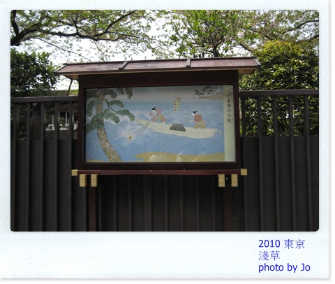 Asakusa 5.JPG