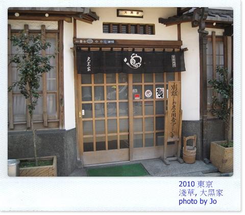 Asakusa 大黑家 1.JPG
