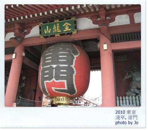 Asakusa 雷門.JPG