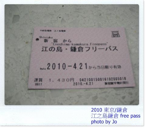 江之島車票.JPG