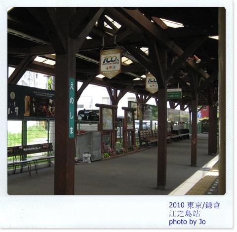 江之島站.JPG