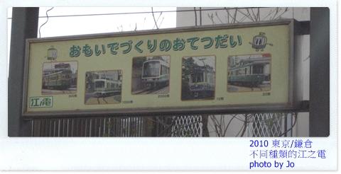 江之電 種類.JPG