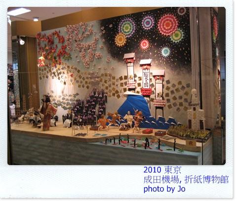 折紙博物館 1.JPG